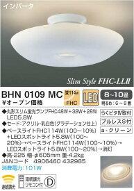 BHN0109MCコイズミスリム管114W(電球色)ワンタッチ取付
