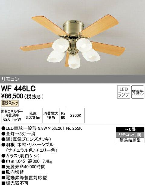 WF446LCオーデリックシーリングファンLEDランプ(電球色)