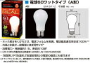 電球型蛍光灯EFA15EL/11-Z白熱電球60W相当電球色/E26口金