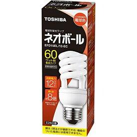電球型蛍光灯EFD15EL/12-EC白熱電球60W相当電球色/E26口金