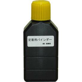 13318 墨染墨液用定着剤 120g