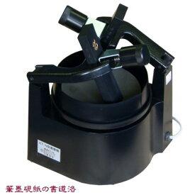 書道用品 墨運堂 KT-N型墨磨機2丁掛(13601)墨磨り機 墨すり機 電動