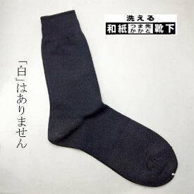和紙の糸製品 イシカワ 和紙靴下 スタンダード 紳士MからL用 色選択 【メール便対応可】 (180049s) 耐水和紙糸