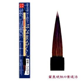 墨運堂 中筆 はなまるくん 短峰【メール便対応】 (22951)