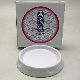 墨運堂 新彩墨用 画陶硯 1枚入り【メール便対応】 (24077)