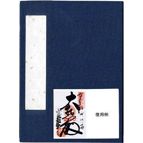24606 集印帳 小 M-70S 【メール便対応】