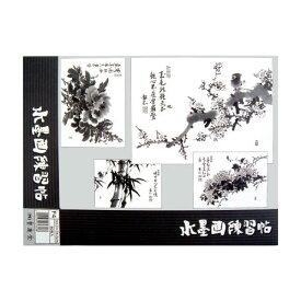 水墨用品 墨運堂 水墨画練習帳 小 F4 50枚入 (24637) 日本画 和紙 画仙紙 雅仙紙 用紙