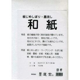 墨運堂 板締和紙B4-100 (24649) 板締め和紙 用紙