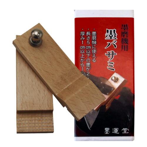 25721 墨運堂 墨磨機用墨バサミ 墨の厚み10mmから17mm使用可【メール便対応】