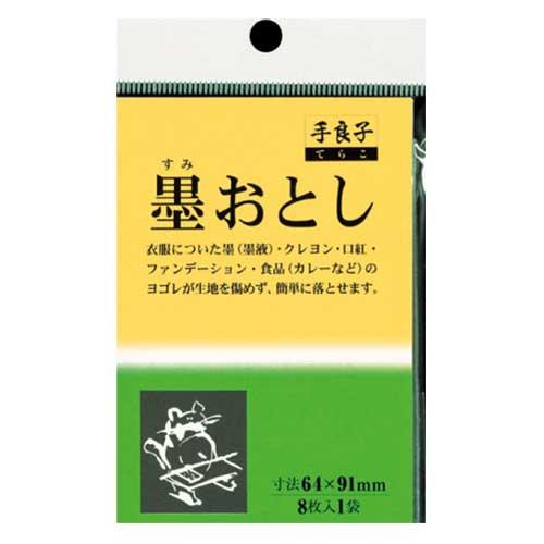 28602 墨運堂 手良子墨おとし SO-30【メール便対応】