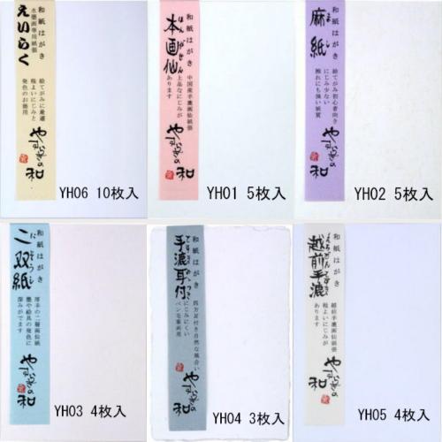 28808s 和紙葉書 6タイプ 【メール便対応】