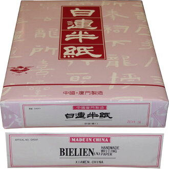 600501b Chinese half-white paper-(A) GW201 1000-sheet pack 010001