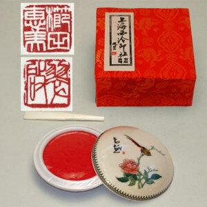 書道用品 篆刻用 印泥 箭簇 一両装30g 上海西冷印社製 510016 (601024) 印泥 上海西冷印社印肉 押印 朱肉