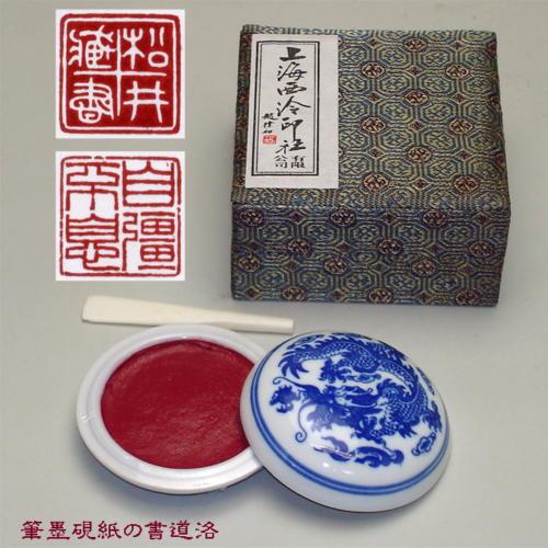 601028 印泥 美麗 1/2両装15g 上海西冷印社製 510011 RP