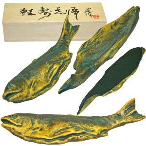 高岡銅製品 文鎮 鮭 北村西望作 162-07 (606202)