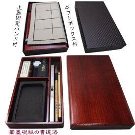 606305 あかしや大人の書道セット特大 越前塗硯箱ローズ ギフトボックス付き AR-07SR