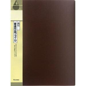 書道用品 クレタケ 書道作品ファイル半紙用 袋20枚 (40枚収納可) KN22-1 (607225) 作品収納 作品保管