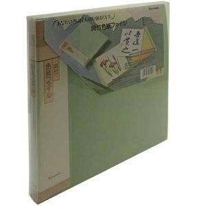書道用品 クレタケ 色紙ファイルPP製箱付 袋10枚 KN20 (607229) 作品収納 作品保管