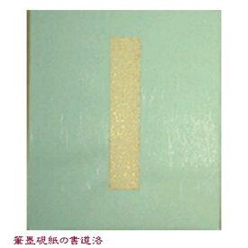 607591 大色紙 タトウ紙新雲龍 台入り0463 RP