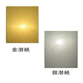 607609 寸松庵(大色紙1/4サイズ) 金潜・銀潜紙 特上