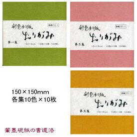 和紙製品 折り紙 美濃和紙 おりがみ10色×各10枚 100枚入り 選択 【メール便対応】 (608004s) 美濃和紙 和紙 折り紙 おり紙 日本伝統色