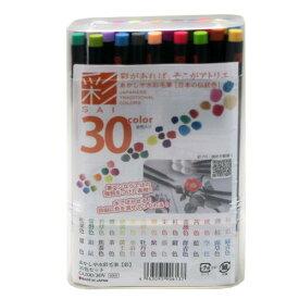 筆ぺん あかしや 水彩毛筆 彩 30色セット CA200/30V (610234) 筆ぺん 筆ペン ふでぺん 万年毛筆 書道用筆