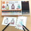 筆ペン あかしや 水彩毛筆「彩」20色セット やさしい水彩 香水瓶を描く CA200/20V-A01【メール便対応】 (610249a) 筆ぺん ふでぺん 万…