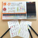 筆ペン あかしや 水彩毛筆「彩」20色セット やさしい水彩 カラフルに描くCA200/20V-A02【メール便対応】 (610249c) 筆ぺん ふでぺん 万…