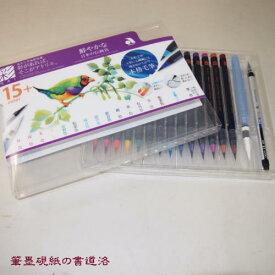 筆ペン あかしや水彩毛筆「彩」14色+水筆ペン+極細毛筆セット 鮮やかな日本の伝統色CA350S-01(610250a) 筆ぺん ふでぺん 絵筆 画筆 水彩画 カリグラフィー カラー筆ペン