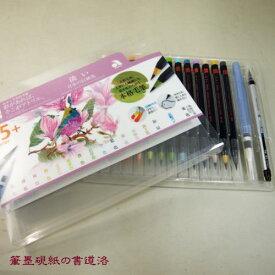 筆ペン あかしや水彩毛筆「彩」14色+水筆ペン+極細毛筆セット 淡い日本の伝統色CA350S-03(610250c) 筆ぺん ふでぺん 絵筆 画筆 水彩画 カリグラフィー カラー筆ペン