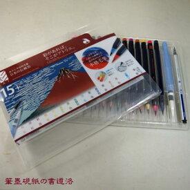 筆ペン あかしや水彩毛筆「彩」14色+水筆ペン+極細毛筆セット 日本の伝統色 赤富士CA350S-03(610250d) 筆ぺん ふでぺん 絵筆 画筆 水彩画 カリグラフィー カラー筆ペン