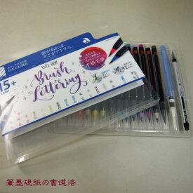 筆ペン あかしや水彩毛筆「彩」14色+水筆ペン+極細毛筆セット 日本の伝統色 モダンカリグラフィーCA350S-04(610250e) 筆ぺん ふでぺん 絵筆 画筆 水彩画 カリグラフィー カラー筆ペン