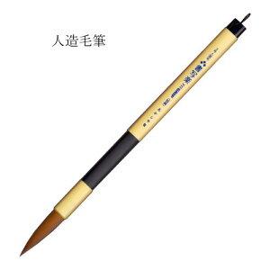 書道筆 あかしや FIT-GRIP短鋒 太筆3号人造毛 書写楽 ALP-F100 【メール便対応可】 (610281) 書道用品 書道用具 毛筆 書道用筆 太筆 大筆 奈良筆