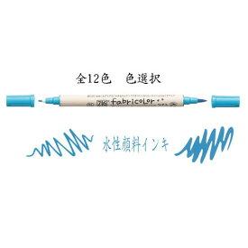 610363s ZIGファブリカラ—ツイン 単色TC-4000A 全12色 色選択 【メール便対応】