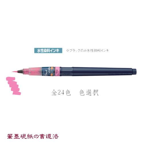 610367s ブラッシュライターセリーヌ 水性染料インキ 毛筆極細タイプ 色選択 KM50F-【メール便対応】