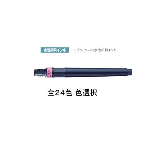 610368s ブラッシュライターセリーヌ専用カートリッジ 全24色 色選択ER961- 【メール便対応】