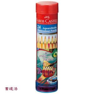 水彩用品 ファーバーカステル 水彩色鉛筆丸缶24色セットTFC-115924(610398) 水彩絵具 FABER-CASTELL 平缶 丸缶 水に溶ける ドイツ