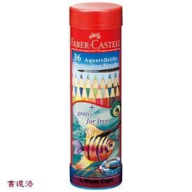 水彩用品 ファーバーカステル 水彩色鉛筆丸缶36色セットTFC-115936(610399) 水彩絵具 FABER-CASTELL 平缶 丸缶 水に溶ける ドイツ