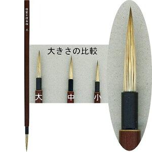 水墨画用品 中里製 特製白狸面相 SSRM 大 【メール便対応】 (620001) 日本画用品 画筆 絵筆