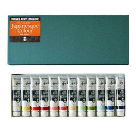 水墨画用品 ターナー色彩 ジャパネスクカラー 20ml 12色セット【メール便対応】 (623349) アクリルガッシュ絵具 日本の伝統色