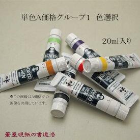 水墨画用品 ターナー色彩 ターナージャパネスクカラー 20ml 単色A価格グループ1 色選択【メール便対応】 (623351s) アクリルガッシュ絵具 日本の伝統色