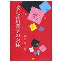 810093 改定常用漢字の六体 B6判 356頁  日本習字普及協会【メール便対応】