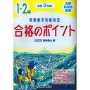 書道書籍 日本習字普及協会 2021年令和3年度 文部科学省後援 硬筆書写技能検定 1・2級合格のポイント B5判 424頁【メール便対応可】 …