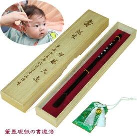 赤ちゃん筆(誕生筆・胎毛筆)桐箱入り・試書大色紙(掛軸タトウ付き) (900006) 赤ちゃん筆 赤ちゃん 筆 胎毛筆 髪の毛 記念