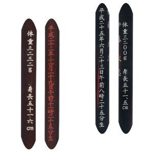 赤ちゃん筆軸 追加文字(誕生時刻、体重、身長)彫刻 (900009) 赤ちゃん 筆 赤ちゃん筆 胎毛筆 髪の毛 記念