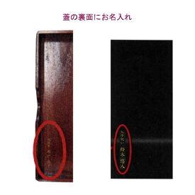 あかしや大人の書道セットお名入れサービス (900015s)