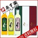 【東洋オリーブ】トレアオリーブ油ギフトセット273g(300ml)×3本【送料無料】【あす楽対応】