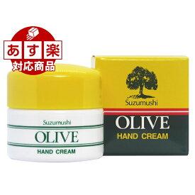 【鈴虫オリーブ化粧品】鈴虫オリーブハンドクリーム(カップタイプ)60g