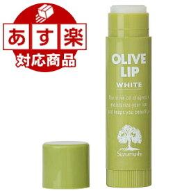 【鈴虫オリーブ化粧品】(新)鈴虫オリーブリップクリーム(ホワイト)