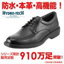[ハイドロテック ブルーコレクション] HYDRO TECH HD1324 メンズ   ビジネスシューズ   軽量 防水   高機能 ブランド …